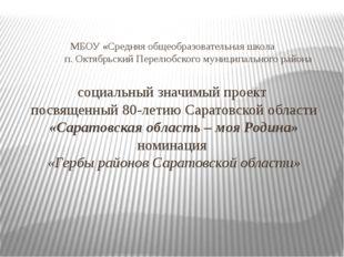 МБОУ «Средняя общеобразовательная школа п. Октябрьский Перелюбского муниципа