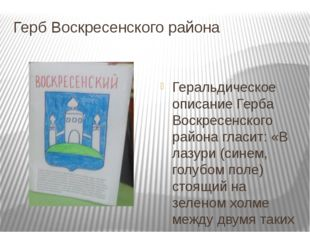 Герб Воскресенского района Геральдическое описание Герба Воскресенского район