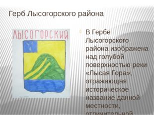 Герб Лысогорского района В Гербе Лысогорского района изображена над голубой