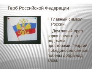 Герб Российской Федерации Главный символ России. Двуглавый орел зорко следит