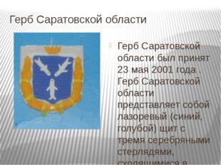 Герб Саратовской области Герб Саратовской области был принят 23 мая 2001 года