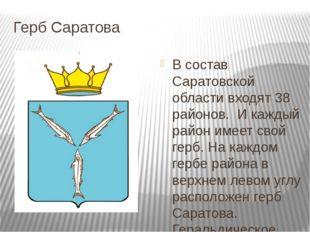 Герб Саратова В состав Саратовской области входят 38 районов. И каждый район