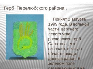 Герб Перелюбского района . Принят 2 августа 1999 года. В вольной части верхне