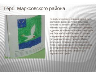 Герб Марксовского района На гербе изображен летящий дикий гусь, несущий в клю