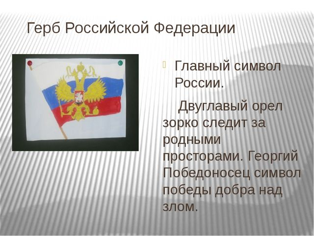Герб Российской Федерации Главный символ России. Двуглавый орел зорко следит...