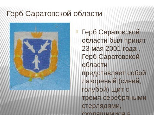 Герб Саратовской области Герб Саратовской области был принят 23 мая 2001 года...