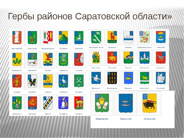 Гербы районов Саратовской области»
