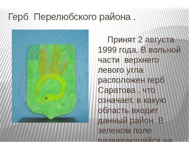 Герб Перелюбского района . Принят 2 августа 1999 года. В вольной части верхне...