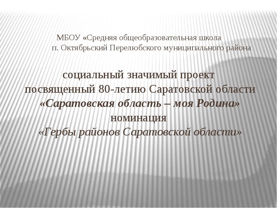 МБОУ «Средняя общеобразовательная школа п. Октябрьский Перелюбского муниципа...