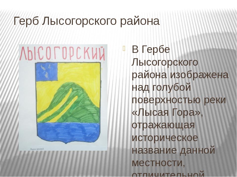 Герб Лысогорского района В Гербе Лысогорского района изображена над голубой...