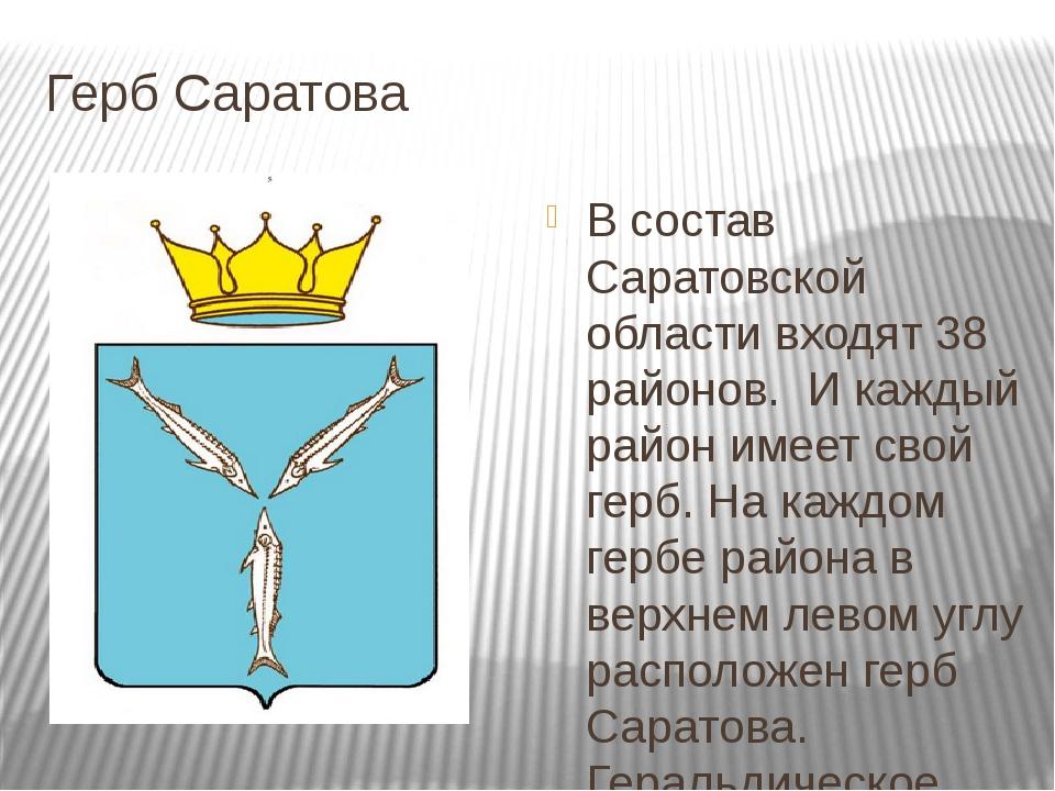 Герб Саратова В состав Саратовской области входят 38 районов. И каждый район...