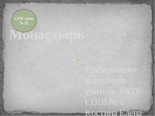 Презентацию выполнила учитель МОУ СОШ № 1 Костина Елена Витальевна Г. Нововор