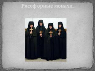 Рясофорные монахи.