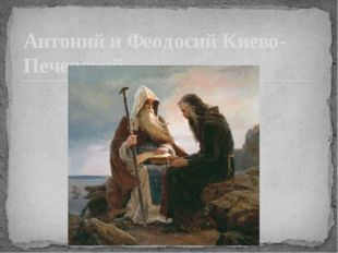 Антоний и Феодосий Киево-Печерский.