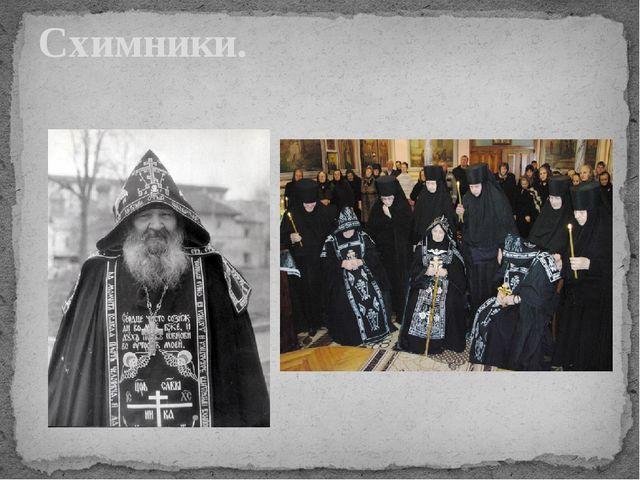 Схимники.