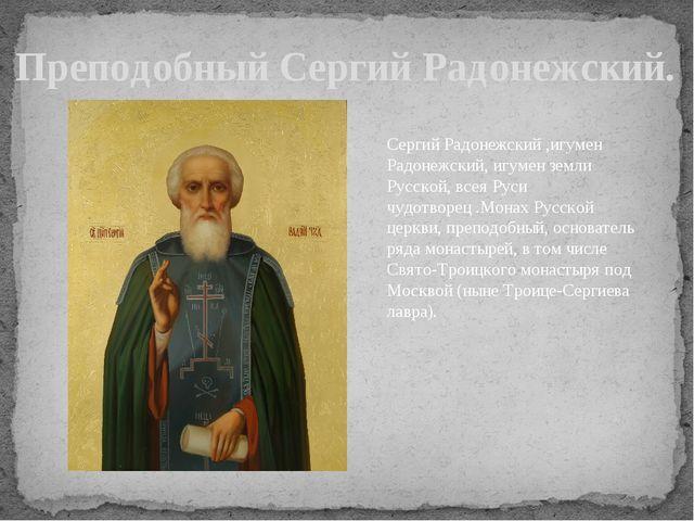 Преподобный Сергий Радонежский. Сергий Радонежский ,игумен Радонежский, игуме...