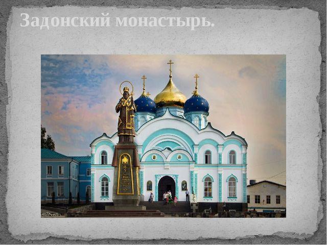 Задонский монастырь.