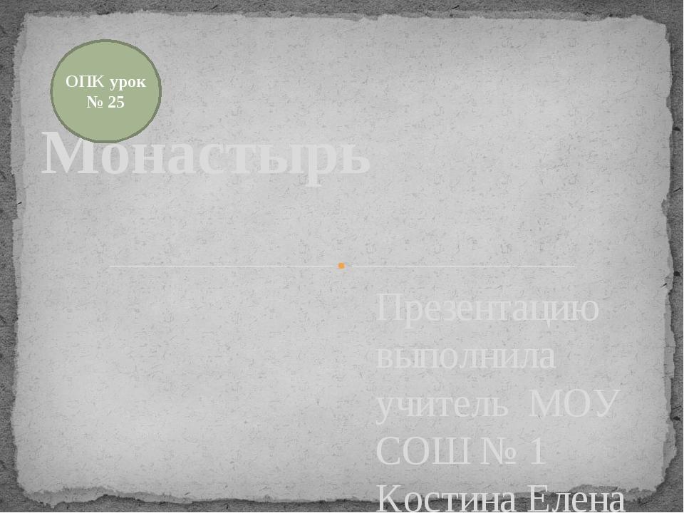 Презентацию выполнила учитель МОУ СОШ № 1 Костина Елена Витальевна Г. Нововор...