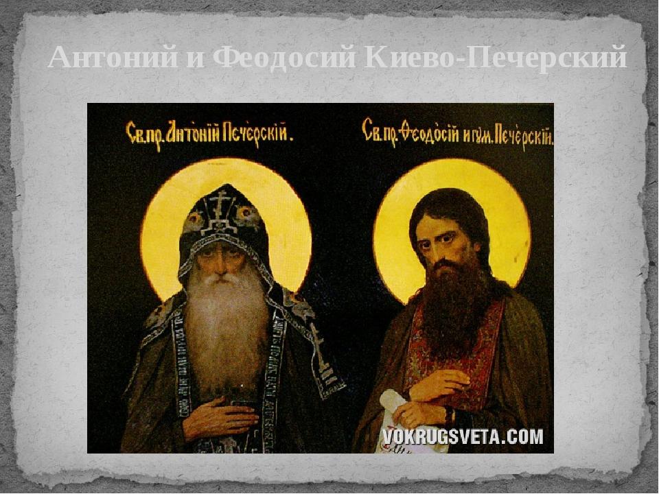Антоний и Феодосий Киево-Печерский
