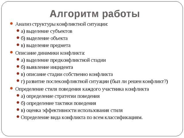 Алгоритм работы Анализ структуры конфликтной ситуации: а) выделение субъектов...