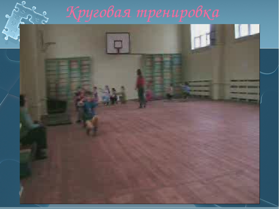 Круговая тренировка Дифференцированный подход в обучении