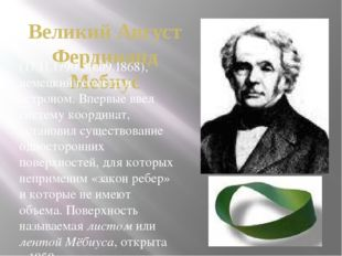 Великий Август Фердинанд Мебиус (17.11.1790-36.09.1868), немецкий геометр и а