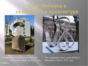 Лист Мебиуса в скульптуре и архитектуре Скверик около Центральной Научной биб