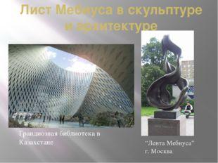 """Лист Мебиуса в скульптуре и архитектуре """"Лента Мебиуса"""" г. Москва Грандиозная"""