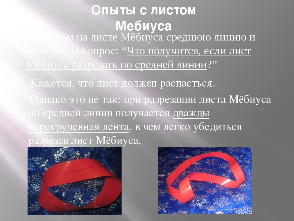 Опыты с листом Мебиуса Проведём на листе Мёбиуса среднюю линию и ответим на в...