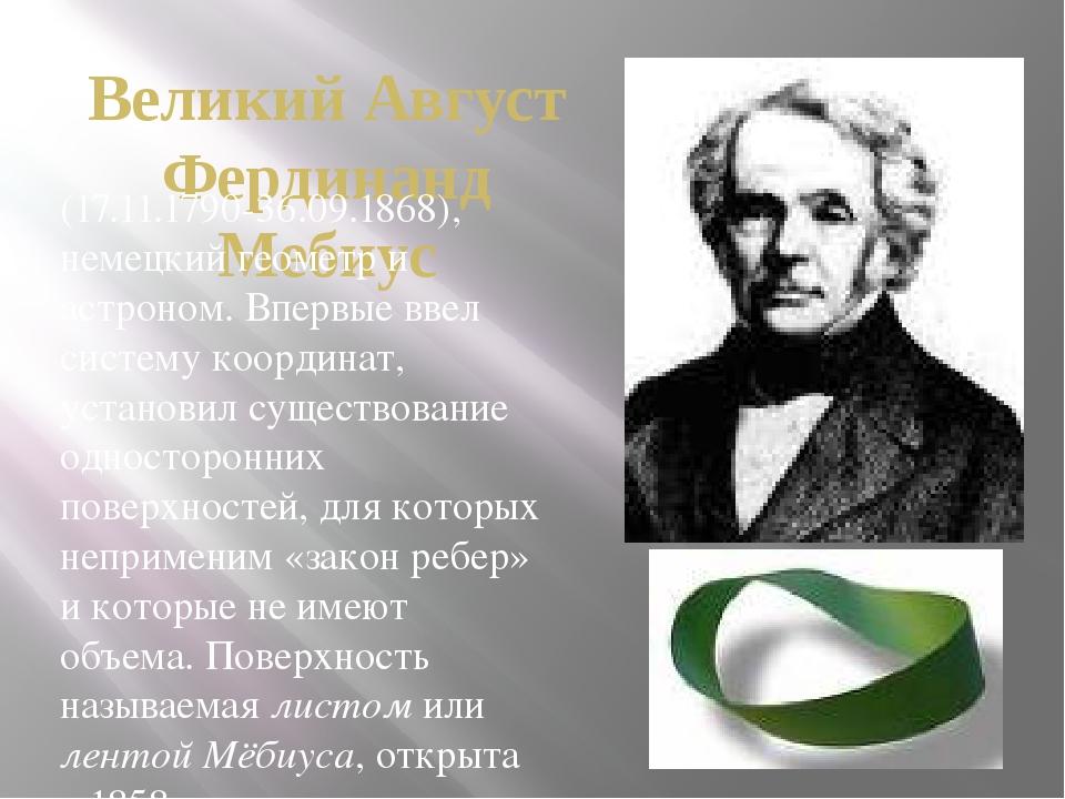 Великий Август Фердинанд Мебиус (17.11.1790-36.09.1868), немецкий геометр и а...