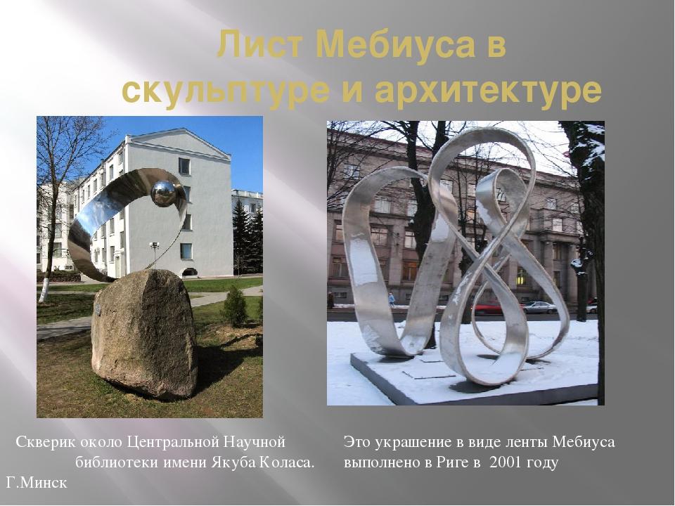 Лист Мебиуса в скульптуре и архитектуре Скверик около Центральной Научной биб...
