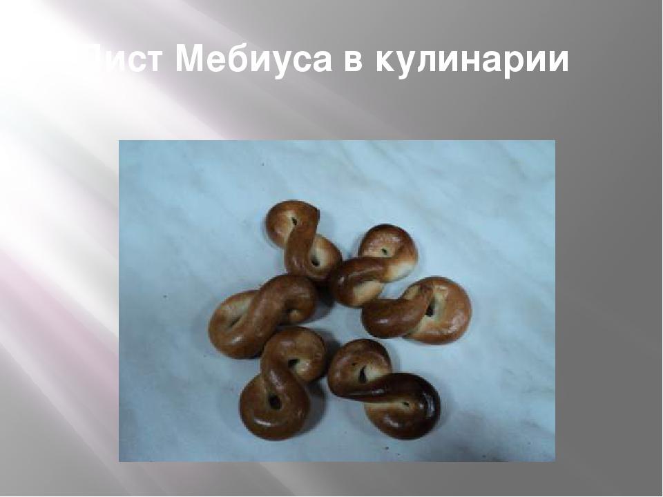 Лист Мебиуса в кулинарии