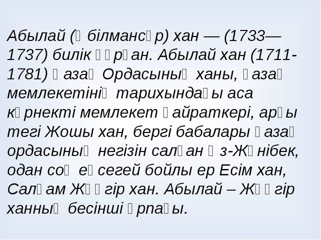 Абылай (Әбілмансұр) хан — (1733—1737) билік құрған. Абылай хан (1711-1781) Қ...