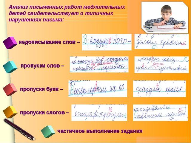 Анализ письменных работ медлительных детей свидетельствует о типичных нарушен...