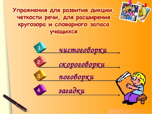 3 2 4 чистоговорки скороговорки поговорки загадки 1 www.themegallery.com