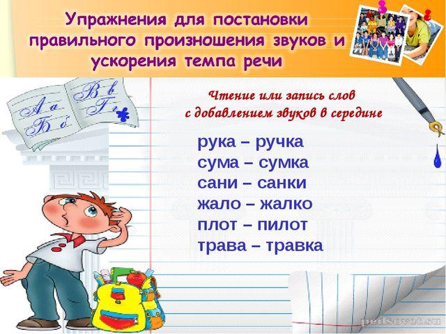 Чтение или запись слов с добавлением звуков в середине рука – ручка сума – су...