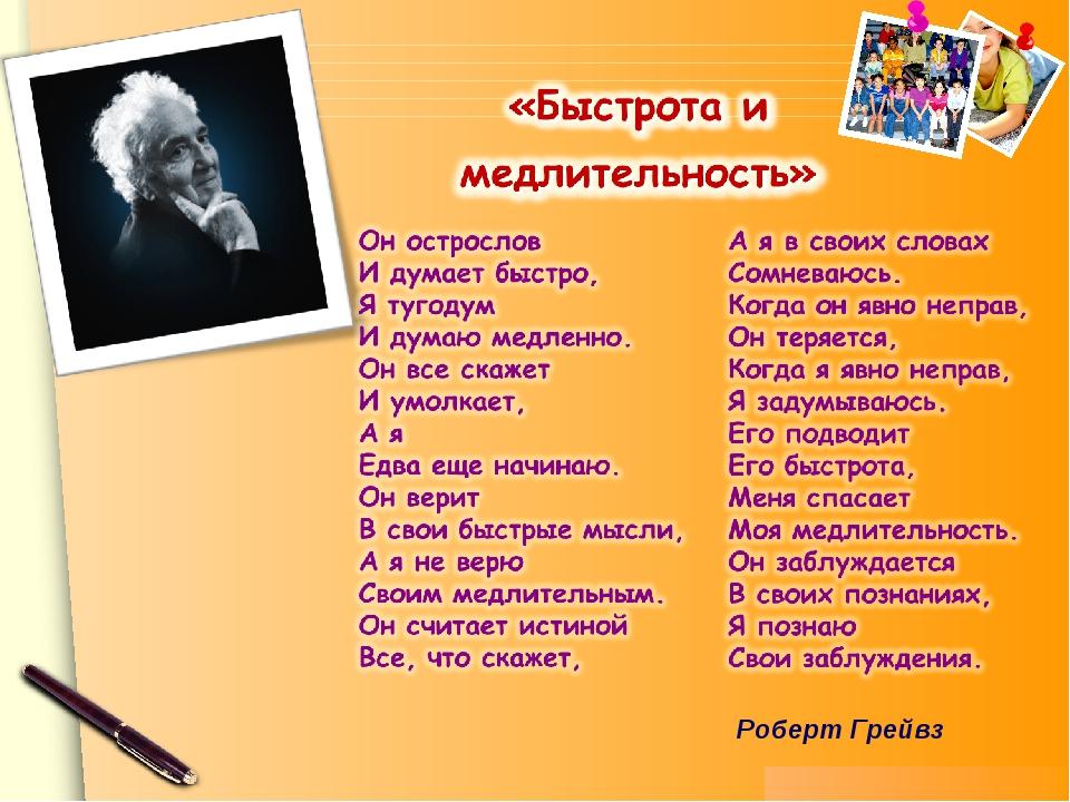 Роберт Грейвз www.themegallery.com