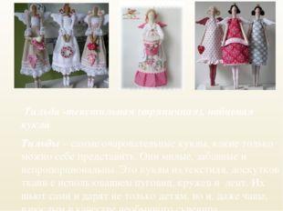 Тильда -текстильная (тряпичная), набивная кукла Тильды – самые очаровательны