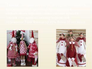 Тильда - интерьерная кукла. Эти куклы отличаются необыкновенной простотой изг