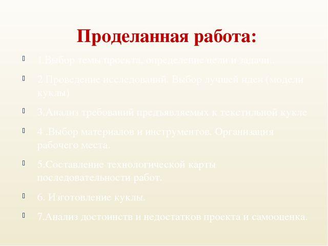 Проделанная работа: 1.Выбор темы проекта, определение цели и задачи.. 2 Прове...