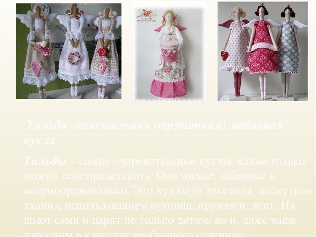 Тильда -текстильная (тряпичная), набивная кукла Тильды – самые очаровательны...