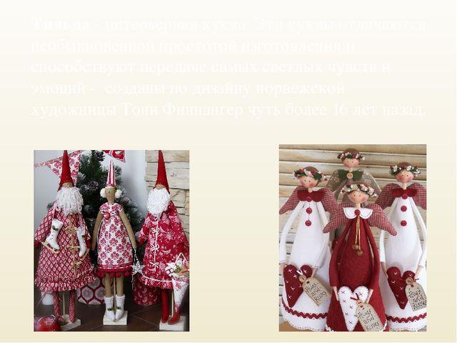Тильда - интерьерная кукла. Эти куклы отличаются необыкновенной простотой изг...
