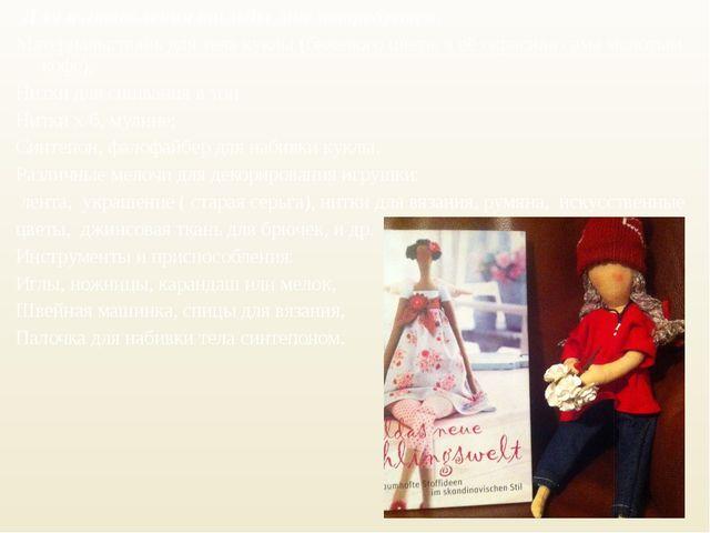 Для изготовления тильды мне потребуется: Материалы:ткань для тела куклы (беже...