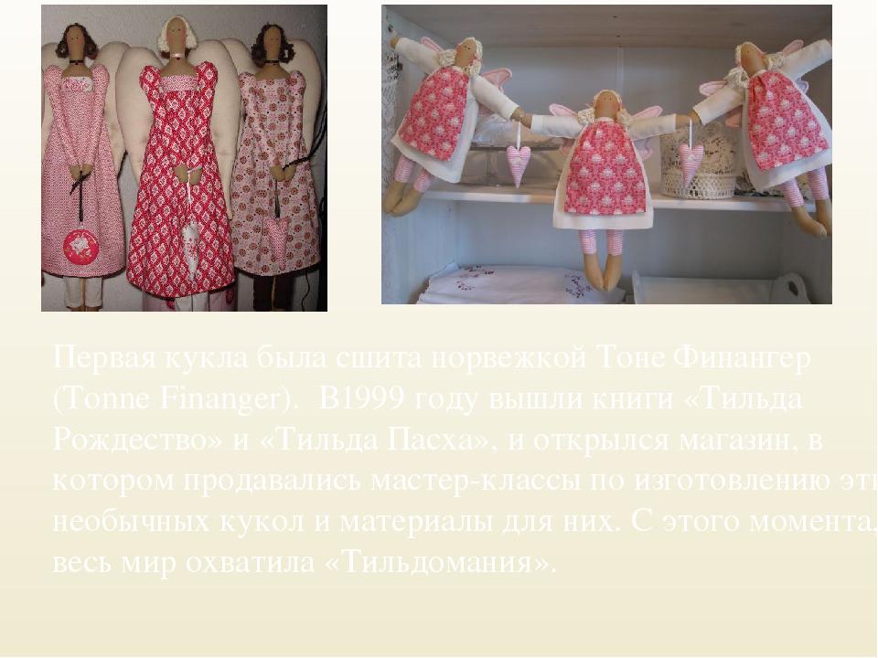 Первая кукла была сшита норвежкой Тоне Финангер (Tonne Finanger). В1999 году...