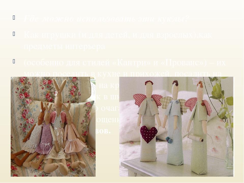 Где можно использовать эти куклы? Как игрушки (и для детей, и для взрослых),к...