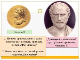 Филипп II Демосфен – знаменитый оратор Афин, противник Филиппа II. Почему ари