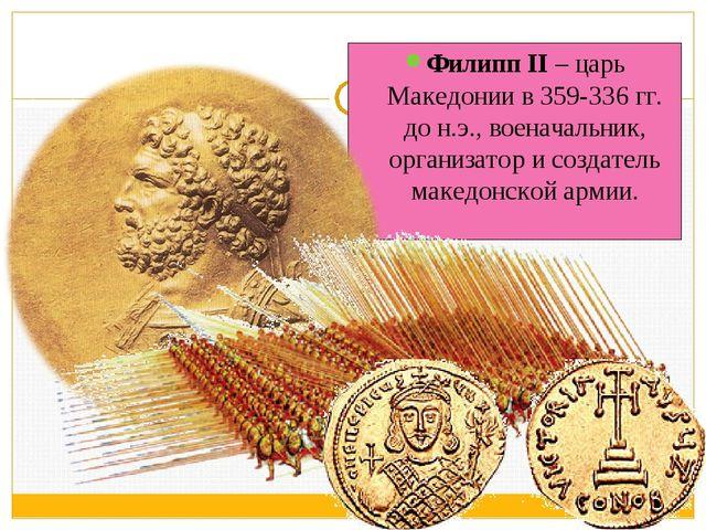 Филипп II – царь Македонии в 359-336 гг. до н.э., военачальник, организатор и...