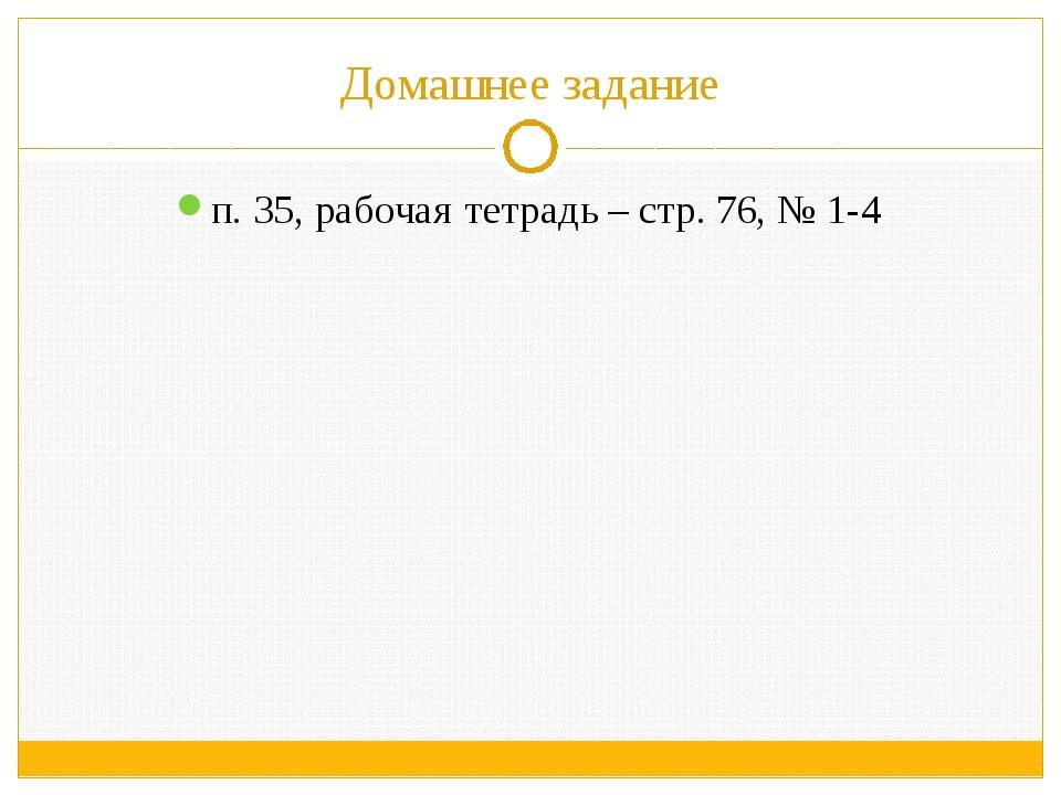 Домашнее задание п. 35, рабочая тетрадь – стр. 76, № 1-4