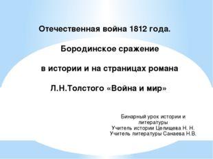 Отечественная война 1812 года. Бородинское сражение в истории и на страницах