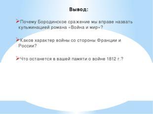 Вывод: Почему Бородинское сражение мы вправе назвать кульминацией романа «Вой